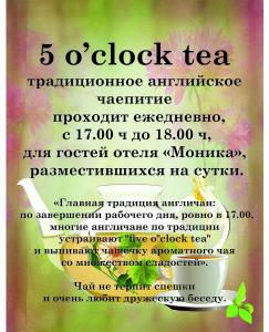 Приятного чаепития 2