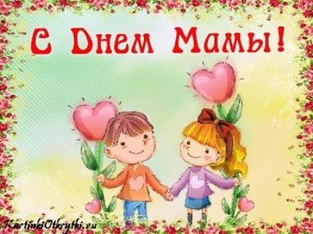 С Днем матери! Mama